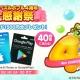 タイトー、『LINE パズルボブル』で抽選で40名にギフトカード1500円分が当たる4周年大感謝祭を開催!