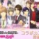 OKKO、女性向け恋愛アプリシリーズ「OKKO Sweet Romance」とプリンセスカフェ、アニメガカフェのコラボカフェを7月1日より実施
