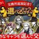 アルティメディア、マッチ3戦略パズルRPG『THE CHASER』の大型アップデートを実施 1回限りの「選べるキャラガチャ」キャンペーンを開催