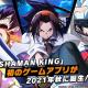 Studio Z、TVアニメ「シャーマンキング」初のスマホアプリゲーム『SHAMAN KING ふんばりクロニクル』のティザーサイトと公式Twitterを公開!