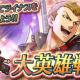任天堂、『ファイアーエムブレム ヒーローズ』でスペシャルマップに「大英雄戦 ~狂犬 ライナス~」が登場!