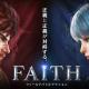 ネクソン、新作フィールドバトルアクション『FAITH - フェイス』の正式サービス開始!