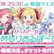 1日限りのスペシャルイベント「ハッカドール THE めもりあるぱ〜てぃ!!!」が8月25日に開催決定! チケットの先行受付を本日より開始!