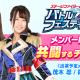 オルトプラス、『AKB48ステージファイター2 バトルフェスティバル』で茂木忍さん、篠崎彩奈さん本人が登場するリアル連動クエストを開催!
