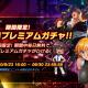インフィニブレイン、『対魔忍RPG』で2周年記念前夜祭として無料11連プレミアムガチャや限定ユニットを獲得できる復刻イベントを開催