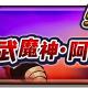 レベルファイブ、『妖怪三国志 国盗りウォーズ』で第14回ランクアップイベント「剣武魔神・阿修羅襲来」を開催!