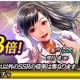 セガ、『龍が如く ONLINE』で「澤村遥(輝)」が登場する「キラフェスガチャ」を開催!