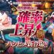 DMM GAMES、『一血卍傑-ONLINE-』で新英傑ハシヒメ実装 ハシヒメと関連のある英傑の確率上昇中!