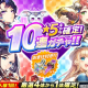 DMM GAMES、『UNITIA 神託の使徒×終焉の女神』で新キャラ「★5ウィルマ」を追加!!