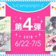 コロプラ、新作『DREAM!ing』のキャンペーン第4弾を開始 柿原徹也さんらのサイン色紙が当たる!!