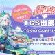WishGame、『謀りの姫:Pocket』がTGS2019に出展決定! 入場券がもらえる記念キャンペーンを実施