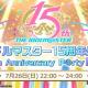 バンナム、『アイドルマスター』15周年を記念した生番組を配信! 公式YouTubeチャンネルの開設も決定