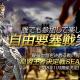 Netmarble、『リネージュ2 レボリューション』に誰でも平等な条件で参加できる「自由要塞戦」を実装! 「LRT血盟王者決定戦SEASON2」を11月に開催