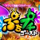 グッド・フィール、ゴーストをぷちプチ消すシンプルな3マッチパズルゲーム『ぷちプチゴースト』のiOS版を配信開始