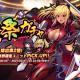 インフィニブレイン、『対魔忍RPG』で2.5周年記念キャンペーンを開催! 期間限定の「五車祭ガチャ」が登場