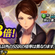 セガ、『龍が如く ONLINE』で「狭山薫(輝)」が新SSRとして登場! 「キラフェスガチャ」から入手可能