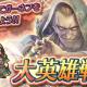 任天堂、『ファイアーエムブレム ヒーローズ』で「復刻大英雄戦~暗黒の魔王 ガーネフ~」を復刻開催!