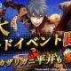 KakaoとNGELGAMES、『ロードオブダイス』でお笑いコンビ「アメリカザリガニ」平井のギルドが登場する4大ギルドイベントを開催!