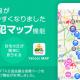 ヤフー、「Yahoo! MAP」のiOS版で安全情報を地図上に表示する機能「防犯マップ」をリニューアル