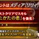 FGO PROJECT、『Fate/Grand Order』本日の強化クエスト対象サーヴァントは「メディア〔リリィ〕」&「風魔小太郎」と発表