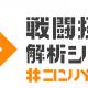 NHN PlayArt、『#コンパス〜戦闘摂理解析システム〜』のステージイベントを「ニコニコ超会議2017」にて実施 ニコニコ生放送でも配信!
