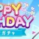 サイバーエージェント、『オルタナティブガールズ』で天堂真知の誕生日ガチャを開催中 「誕生日ケーキ」と「ブルーバースデーハット」をプレゼント