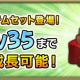 スクエニ、『グリムエコーズ』で「経験値パン(大)」が22個入った「経験値アイテムセット」を6月17日より販売!