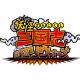 レベルファイブ、『妖怪三国志 国盗りウォーズ』で共闘イベント「スカイスネーカーを撃破せよ!」を開催!