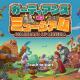 Snail Games Japan、『ガーディアンズ・オブ・ミュージアム』の日本版の開発を中止