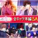 ボルテージ、読み物アプリ『100シーンの恋+』で登場する総勢304人のキャラクターの本編ストーリーのセール販売を実施