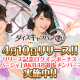GAE、AKB48を題材にしたスゴロク×RPG『AKB48ダイスキャラバン』の配信を開始! 「ジャーバージャ」AKB48選抜メンバースカウト開催
