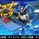 バンナム、『ガンダムブレイカーモバイル』で明日12時より新規機体「デスサイズヘル[Endless Waltz版](★4)」や新規AIパイロット「ロックオン・ストラトス(★4)」等を追加!