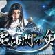 コーエーテクモ、『100万人の信長の野望』で「長尾景虎」が主役として登場する新シーズン「毘沙門の剣」を開始