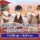 サイバード、『イケメン戦国◆時をかける恋』にて京都でのストーリーラリーイベントを開催! 東映太秦映画村とのコラボも実施