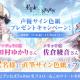 Smilegate、『エピックセブン』でツイッターCP実施! 佐倉綾音さんと田村ゆかりさんの直筆サイン色紙が当たる!