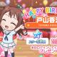 ブシロードとCraft Egg、『ガルパ』で「戸山香澄」の誕生日を記念したログインプレゼントとガチャを開催中!
