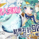 ユナイテッド、同社初のスマホ向けオリジナルゲーム『東京コンセプション』の事前登録者数が10万人を突破! PV第一弾を公開
