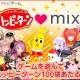 SNS「mixi」と「mixiゲーム」、亀田製菓「ハッピーターン」とコラボキャンペーン開始…ゲームを遊ぶとハッピーターン100袋を当てよう