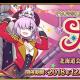 FGO PROJECT、『Fate/Grand Order』で「FGO冬祭り 2018-2019 ~トラベリング大サーカス!~」北海道会場開催記念キャンペーンを開催