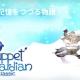 アーティファクト、スマホ向けアクションパズルゲーム『Puppet Guardian Classic』の事前登録を開始 配信開始は6月下旬の予定