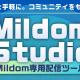 DouYu Japan、ライブ配信サービス「Mildom」のライブ配信ツール「Mildom Studio」をリリース