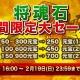 Triniti Interactive、『ミニミニ三国志軍団』で「将魂石」の期間限定セールを開催