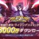 テンセント、『聖闘士星矢 ライジングコスモ』が全世界3000万ダウンロードを突破!