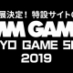 DMM GAMES、「TGS2019」への出展を発表! 『Witch's Weapon -魔女兵器-』など出展タイトルを公開