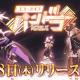 Eyedentity Games Japan、『エコーズ オブ パンドラ』のサービスを2021年3月31日をもって終了