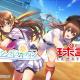 アカツキ、『八月のシンデレラナイン』でアニメ「球詠」コラボの復刻&新コンテンツ追加を決定!