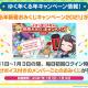 ブシロードとCraft Egg、『ガルパ』で「ゆく年くる年キャンペーン」を12月26日より開催! カウントダウンライブやスタープレゼント、全バンド無料ガチャなど!