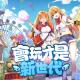 ByteDanceとグラヴィティ、『ラグナロクオンライン』の3DMMORPG『RO仙境傳説:新世代的誕生』を繁体字圏でリリース…台湾・香港・マカオで首位獲得!
