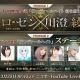 KLab、『禍つヴァールハイト』の公開生放送を3月25日の「AnimeJapan 2018」で実施決定 「カルロ・ゼンx川澄綾子」特別映像小説上映も