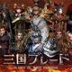 ファイブクロス、スマホ向けアクションRPG『三国ブレード』の日本向けリリースが決定! 近日中にCβTの情報を公開へ